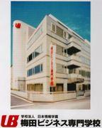 旧梅田ビジネス専門学校