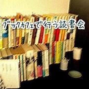 ブックカフェで行う読書会
