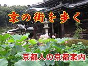 京の街を歩く〜京都人の京都案内