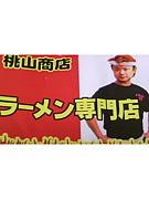 Mtピーチ(桃山ラーメン)