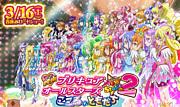 プリキュアシリーズ☆コスプレ