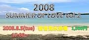 ☆SUMMER OF LOVE☆