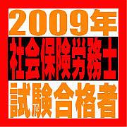 2009年社会保険労務士試験合格者