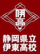 静岡県立伊東高校