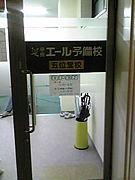 ★奈良エール予備校 五位堂校★
