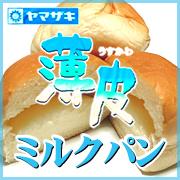 薄皮ミルクパン