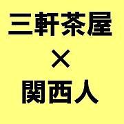 関西出身☆三軒茶屋住み