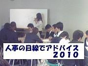 人事の目線で就職活動☆2010