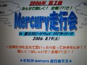 mercury走行会の会