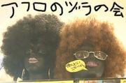 アフロのヅラの会