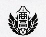 埼玉県立浦和商業高等学校