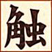 【jubeat】触マーカー