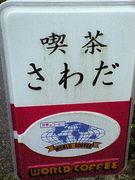 ☆絶滅危惧品種FEST☆