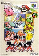 スマブラ(N64)