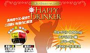 HAPPY DRINKER -はぴドリ-