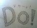 Do(藤)の会
