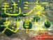 超大作RPG〜毬藻対戦〜