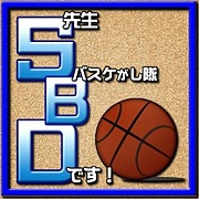 チームSBD 大阪初心者バスケ