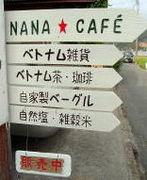 NANA CAFE(ベーグル)