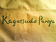 ♪Kagetsudo Panya♪
