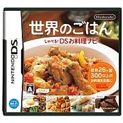 世界のごはん DSお料理ナビ