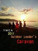 *2011's Outdoor★キャラバン*