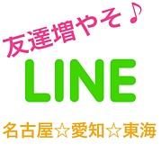 LINEで友達の輪☆愛知名古屋東海