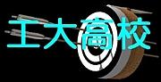 広島工業大学高等学校弓道部