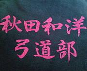 ☆秋田和洋女子高校弓道部☆