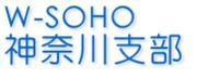 W-SOHO kanagawa