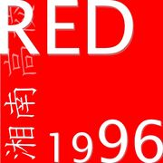湘南高校1996年卒RED