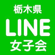 Line栃木県 女子会グルチャ