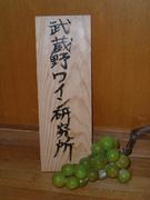 武蔵野ワインラボ