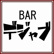 ■BARデジャブ■京都下鴨のバー