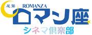 尾鷲「ロマン座シネマ倶楽部」
