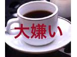 コーヒーが嫌いだ