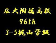 広大附属高校96回生(H18卒) 3-5