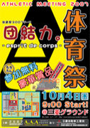 京都外國語大學體育會