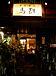 串焼酔家 馬郡(まごおり)