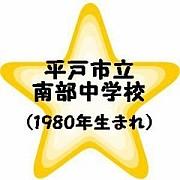 1980年生まれ平戸市立南部中学校