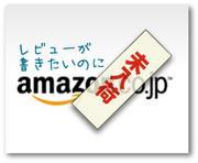 amazonに無いコンテンツレビュー