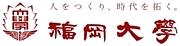 2013年度 福岡大学 新入生