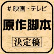 原作・脚本【映画/TV】