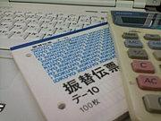 農業簿記検定