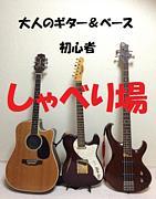 大人のギター&ベース初心者