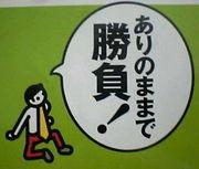 直球勝負!