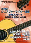 川越市シニアフォークギター連盟