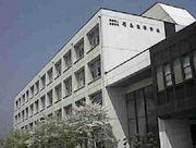 学校法人松韻学園福島高等学校