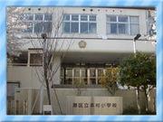 東京都港区立本村小学校