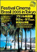 ブラジル映画祭